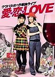 クワバタオハラ単独ライブ 愛・恋・LOVE [DVD]