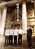 弁斗とジェッ太~大阪ブレインドレイン~ [DVD]