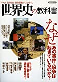 『世界史の教科書』 洋泉社MOOK