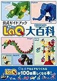 LaQ大百科―公式ガイドブック (別冊パズラー) (別冊パズラー)