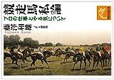 競走馬私論―プロの仕事とやる気について (祥伝社黄金文庫)