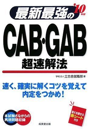 最新最強のCAB・GAB超速解法 '10年版