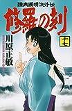 修羅の刻(17) (講談社コミックス月刊マガジン)