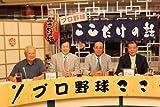 プロ野球ここだけの話 オールスターゲーム名場面秘話 [DVD]