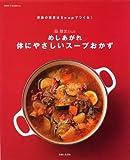 脇雅世さんのめしあがれ体にやさしいスープおかず―家族の健康はSoupでつくる! (別冊すてきな奥さん)