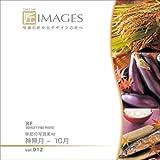 匠IMAGES Vol.012 神無月-10月