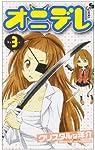 オニデレ 3 (少年サンデーコミックス)