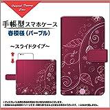シンプルスマホ3 [509SH] ソフトバンク 手帳型 スライドタイプ 内側ブラウン 手帳タイプ ケース ブック型 ブックタイプ カバー スライド式 春模様(パープル)