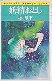 妖精おとし / 堀 泉下 のシリーズ情報を見る