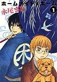 ホームメイド・ホーム 第1巻 (SGコミックス)