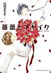 薔薇とブサイク (バーズコミックス リンクスコレクション)