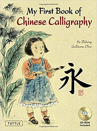 My First Book of Chinese Calligraphy written by Guillaume Olive
