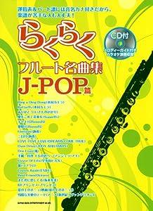 らくらくフルート名曲集/J-POP篇(CD付)
