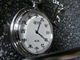 ★蓋付き 懐中時計 干支文字盤★白