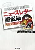「ニュースレター販促術」米満 和彦、高田靖久