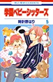 学園ベビーシッターズ 5 (花とゆめコミックス)