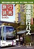 旅行読売 2009年 01月号 [雑誌]