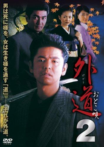 外道 おとこ唄2 [DVD]