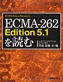 ECMA-262 Edition 5.1を読む