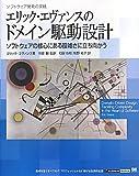 エリック・エヴァンスのドメイン駆動設計 (IT Architects'Archive ソフトウェア開発の実践)