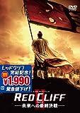 レッドクリフ Part II -未来への最終決戦-(期間限定廉価版) [DVD]