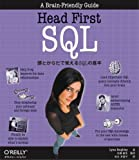 Head First SQL —頭とからだで覚えるSQLの基本