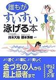 誰もがすいすい泳げる本 (中経の文庫)