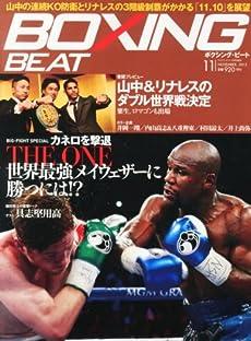 BOXING BEAT (ボクシング・ビート) 2013年 11月号 [雑誌]