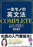 一生モノの英文法 COMPLETE