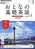 NHKテレビ おとなの基礎英語 2015年 03 月号 [雑誌]