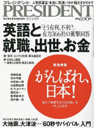 PRESIDENT (プレジデント) 2011年 4/18号 [雑誌]