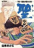 聖(さとし)(2) (ビッグコミックス)