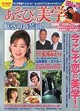 あそびの美学 2014年 06月号 [雑誌]