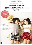 ハンドメイドベビー服enannaの80~120センチサイズの男の子と女の子のパンツ (手作りを楽しむ)