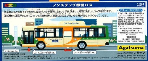 ダイヤペット DK-4104 1/64スケール ノンステップ都営バス