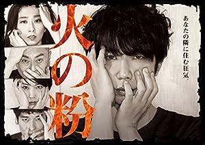 火の粉 DVD-BOX