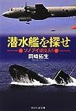 潜水艦を探せ―ソノブイ感度あり