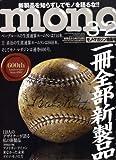 MONO MAGAZINE (モノ・マガジン) 2009年 3/2号 [雑誌]
