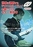 世界に通用するテクニカル・プレイを身につけるギター教則本(CD & DVD付)