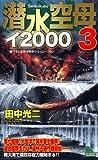 潜水空母イ2000 (3)