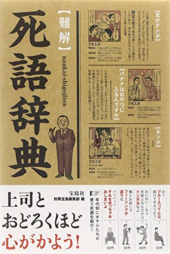 【難解】死語辞典