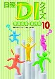 日経DIクイズ 服薬指導・実践篇 10 (10)