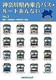 神奈川県内乗合バス・ルートあんない No.3