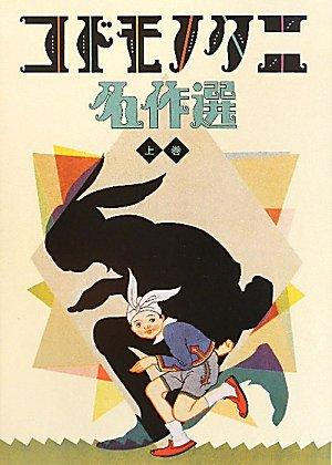 コドモノクニ名作選(全2巻)
