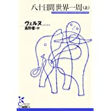 八十日間世界一周(上) 光文社古典新訳文庫