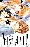 NOAH!(1) (フラワーコミックス)