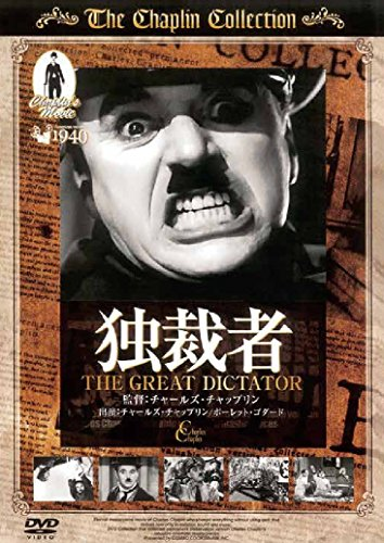 独裁者 THE GREAT DICTATOR CPN-007 [DVD]