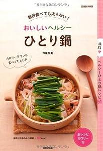 毎日食べても太らない!  おいしいヘルシーひとり鍋 (SEIBIDO MOOK)