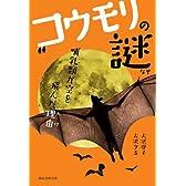 コウモリの謎: 哺乳類が空を飛んだ理由