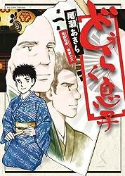 どうらく息子 1 (ビッグ コミックス)